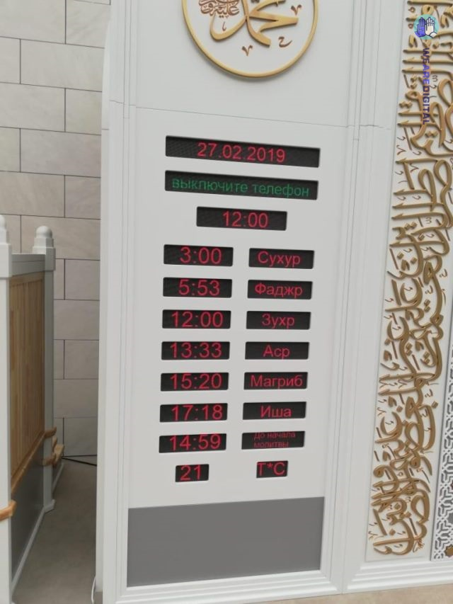 Светодиодное табло для Болгарской Исламской Академии